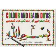 Colour and Learn Duas - Islamic Prom